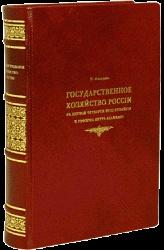 Книга Государственное хозяйство России