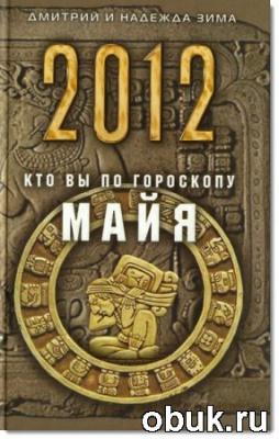 Книга 2012. Кто Вы по гороскопу майя