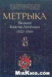 Книга Метрыка Вялікага Княства Літоўскага: Кн. 43 (1523-1560): Кн. запісаў 43 (Коп. канца XVI ст.)