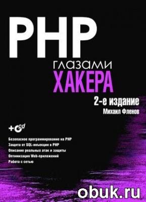 PHP глазами хакера 2-е изд.