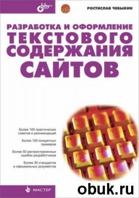 Книга Чебыкин Р. И. - Разработка и оформление текстового содержания сайтов