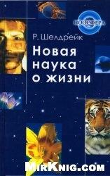 Книга Новая наука о жизни