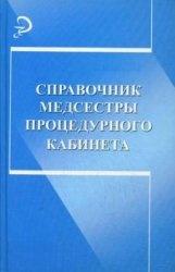 Книга Справочник для медицинских сестер процедурного кабинета