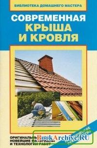 Современная крыша и кровля.