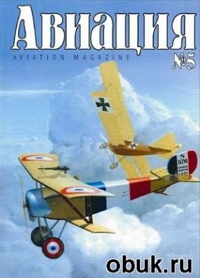 Журнал Авиация №1 2000