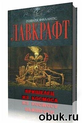 Аудиокнига Г. Ф. Лавкрафт - Пришелец из космоса (Аудиокнига)