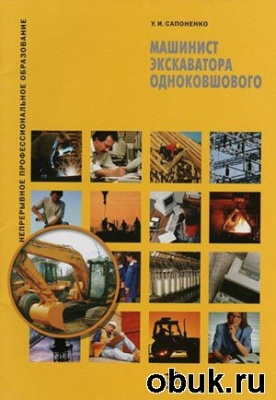 Книга Машинист экскаватора одноковшового