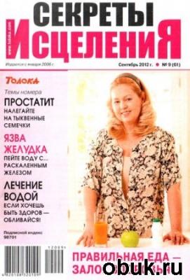 Книга Секреты исцеления №9 (сентябрь 2012)