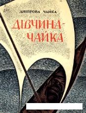 Книга Дівчина-чайка