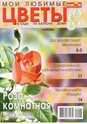 Мои любимые цветы (в саду, на балконе, дома) №5 2009