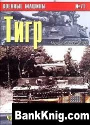 Журнал Военные машины. №071. Тигр (Часть 3) pdf (270 dpi)  72,4Мб