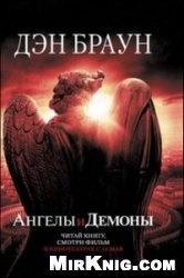 Книга Ангелы и демоны