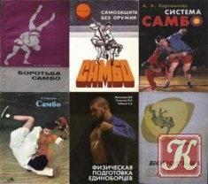 Книга Библиотека боевых искусств:Самбо