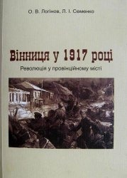 Книга Вінниця у 1917 році. Революція у провінційному місті
