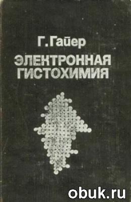Книга Электронная гистохимия