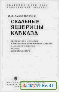 Книга Скальные ящерицы кавказа.