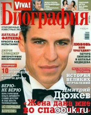 Книга Биография №4 (апрель 2010)