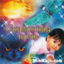 Аудиокнига Звуки природы для детей  Сказочная ночь