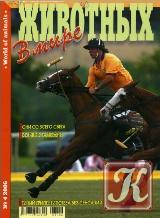 Книга В мире животных 2006 №04