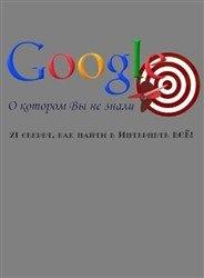 Книга 21 секрет, как найти в Интернете ВСЁ!