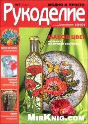Журнал Рукоделие: модно и просто № 7 2012