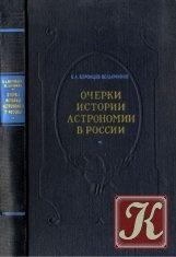 Очерки истории астрономии в России