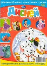 Журнал Дисней для малышей № 1 2012