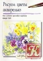 Книга Рисуем цветы акварелью