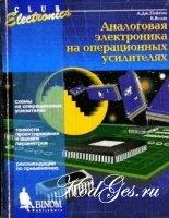 Книга Аналоговая электроника на операционных усилителях