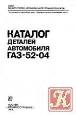 Книга Автомобиль ГАЗ-52-04. Каталог деталей