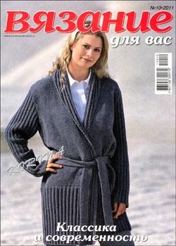 Журнал Журнал Вязание для вас № 10 2011