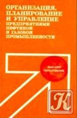 Книга Организация, планирование и управление предприятиями нефтяной и газовой промышленности