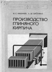 Книга Производство глиняного кирпича