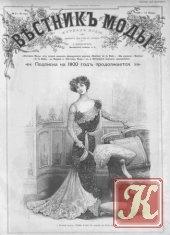 Книга Вестник Моды для портних № 1-24 1900