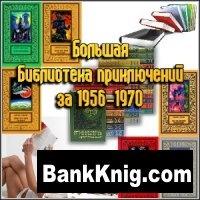 Большая Библиотека приключений за 1956-1970 г.