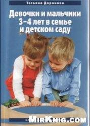 Книга Девочки и мальчики 3-4 лет в семье и детском саду