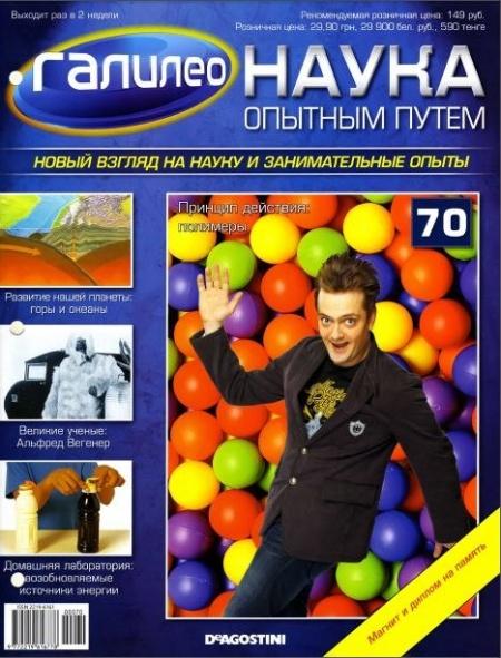 Книга Подшивка: Галилео. Наука опытным путем №№63-70 (2012-2013)