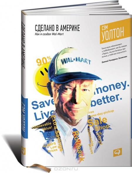 Книга Сделано в Америке: Как я создал Wal-Mart