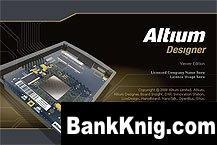 Книга Сквозное проектирование функциональных узлов РЭС на печатных платах в САПР Altium Designer 6. Часть 1, 2