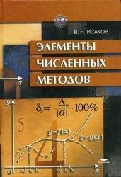 Книга Элементы численных методов