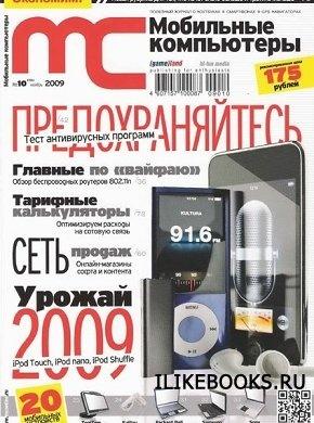 Журнал МС. Мобильные компьютеры №10 (ноябрь 2009)