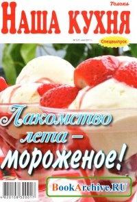 Журнал Наша кухня. Спецвыпуск. Лакомство лета – мороженое! №5 2011.