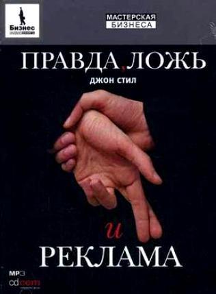 Книга Правда, ложь и реклама