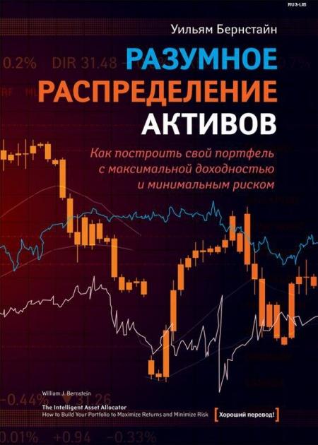 Книга Уильям Бернстайн - Разумное распределение активов