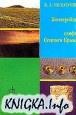 Книга Киммерийцы и скифы Степного Крыма