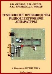 Книга Технология производства радиоэлектронной аппаратуры