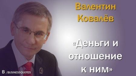Книга Валентин Ковалёв «Деньги и отношение к ним»