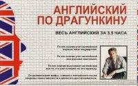 Аудиокнига Аудиокурс Английский по Драгункину (Русская версия)