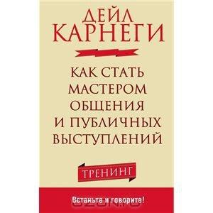 Книга АУДИОУРОКИ по навыкам эффективного публичного выступления от Дейла Карнеги. Рекомендуем!
