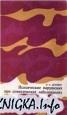 Книга Психические нарушения при соматических заболеваниях